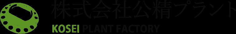 株式会社公精プラント KOSEI PLANT FACTORY